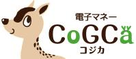 電子マネー CoGCa コジカ
