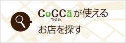 CoGCaが使えるお店を探す